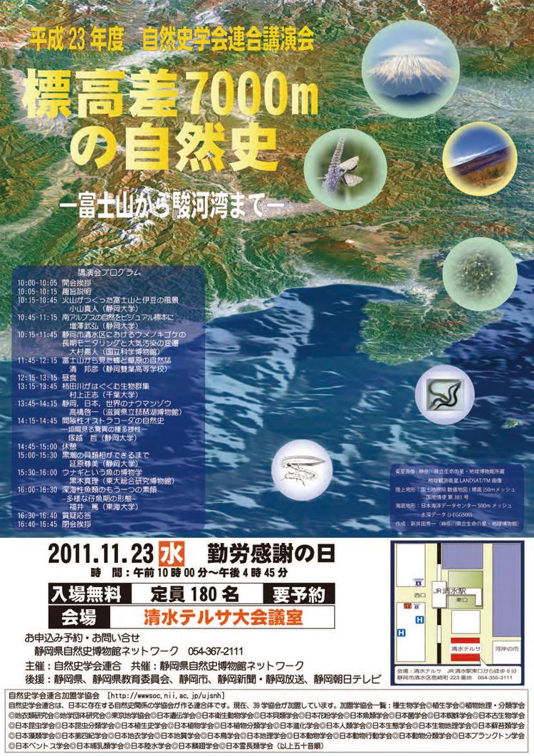 平成23年度講演会ポスター 要旨集 ポスターPDF版 講演会趣旨: 静岡県は駿河湾の底から富士山